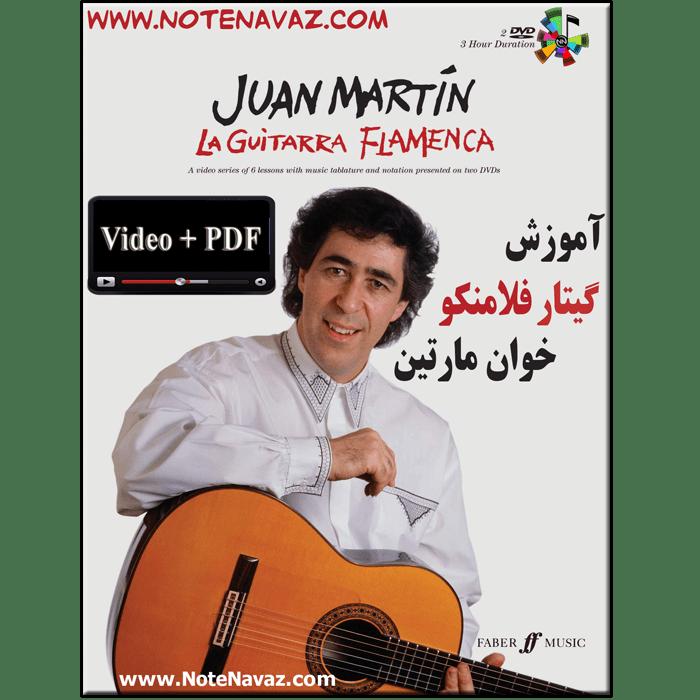 دانلود آموزش ویدیویی گیتار فلامنکو خوان مارتین