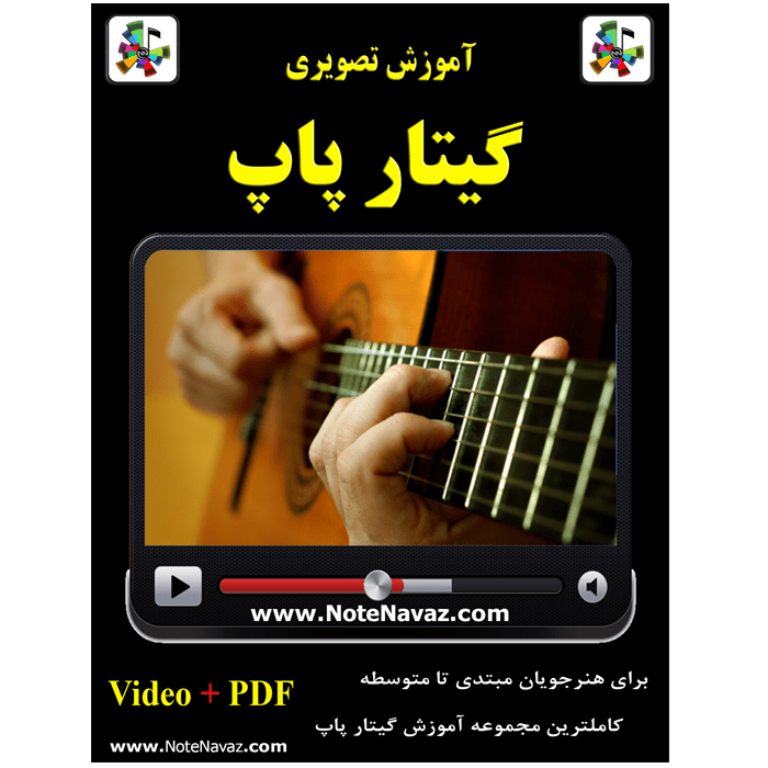 دانلود آموزش تصویری گیتار پاپ